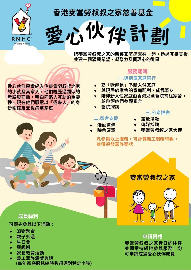 Love Companion Program Poster