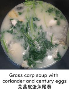 芫茜皮蛋魚尾湯